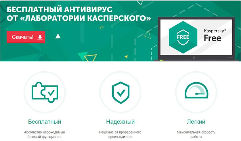 Скачать бесплатно антивирусные программы бесплатные печать буклета скачать программу бесплатно